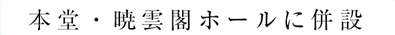 本堂・暁雲閣ホールに併設